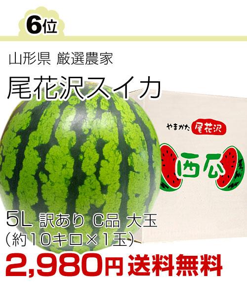 6位 尾花沢スイカ