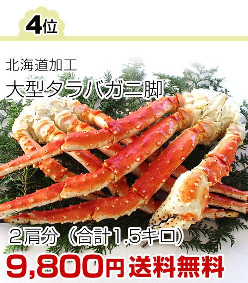 4位 タラバ蟹 1.5キロ