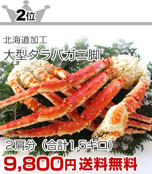 2位 タラバ蟹 1.5キロ