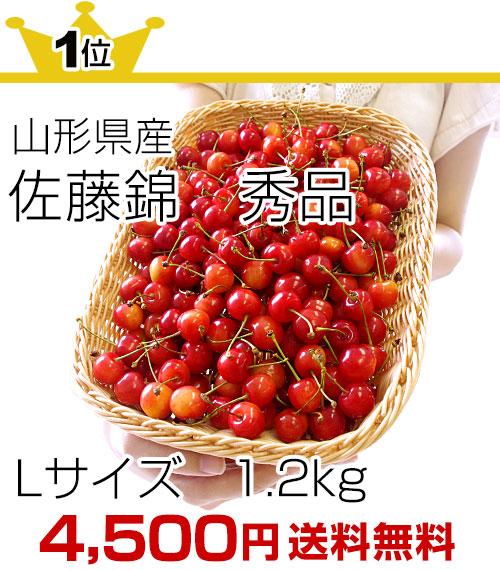 1位 佐藤錦 L 1.2キロ