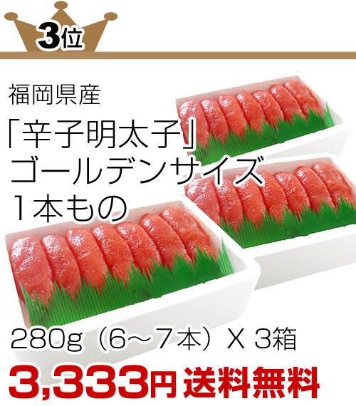 3位 明太子3箱3,333円