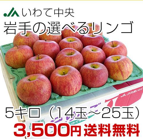 岩手の選べるリンゴ
