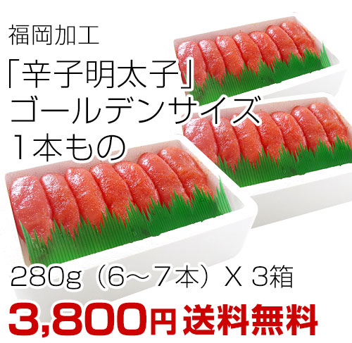 明太子3箱