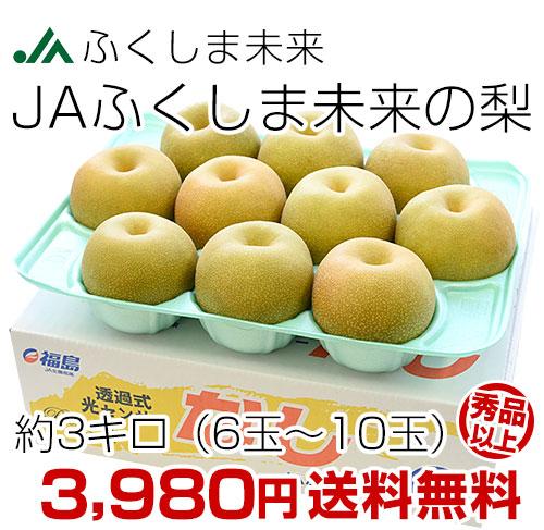 ふくしま未来の梨