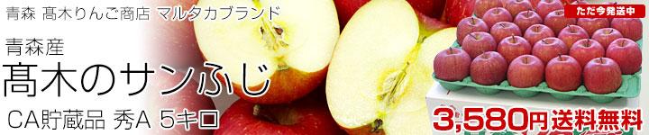 高木のリンゴ