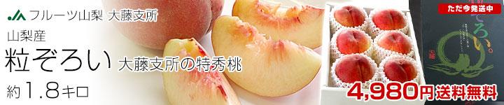 粒ぞろい桃