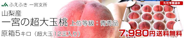 一宮の超大玉桃