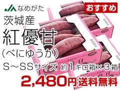 紅優甘S1kg×3箱