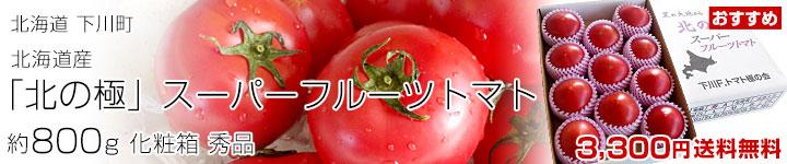 下川トマト