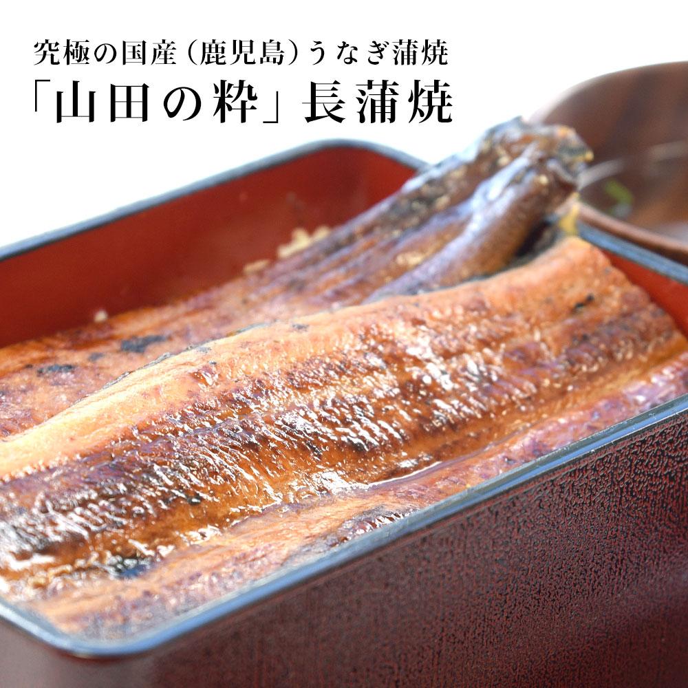 山田の粋長焼