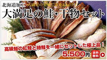 鮭干物セット
