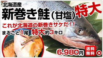 新巻鮭3kg