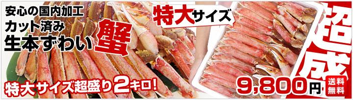 カット済生本ずわい蟹