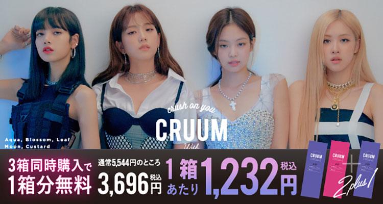 韓国の女性グループBlackPinkがモデルの【クルーム】