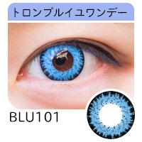 トロンプルイユ 高発色 カラバリ豊富 フチあり BLU101 blue 空 空色 水色 みずいろ