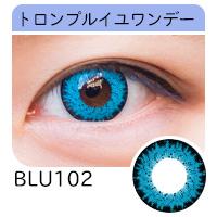 トロンプルイユワンデー BLU102 ブルー 青緑 あおみどり 深い 深海 群青 群青色