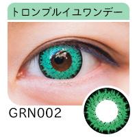 トロンプルイユ 高発色 グリーン 森 ジャングル 濃い緑 GRN002 green 葉っぱ リーフ