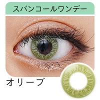 スパンコール オリーブ キウイ ジュレ 黄緑色 きらきら 擬人化 きれい キレイ