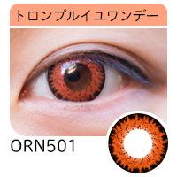 トロンプルイユ 高発色 カラバリ豊富 フチあり イケメンコスプレ みかん ORN501