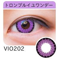トロンプルイユ 紫カラコン VIO202 パープル むらさき purple ぶどう ワイン ブドウ なす