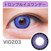 トロンプルイユ 青紫 あおむらさき VIO203 バイオレッド バイオレット ヴァイオレット