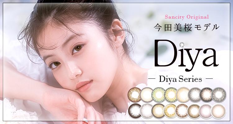 今田美桜商品画像