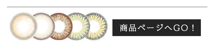ダイヤワンデー商品ページへGO
