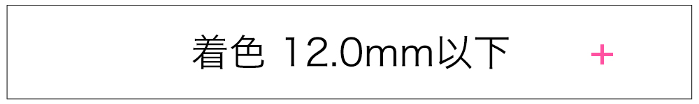 ����12.0mm