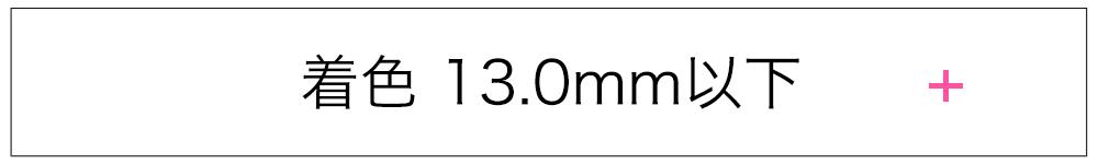 ����13.0mm