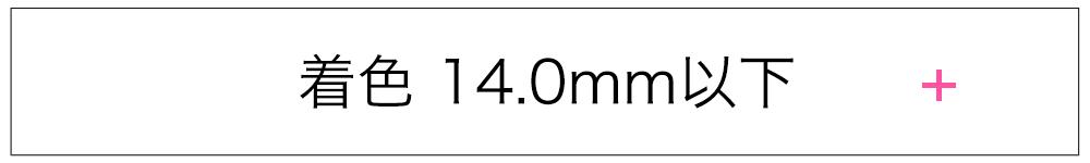 ����14.0mm