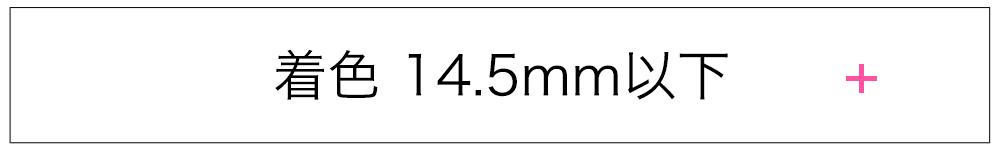 ����14.5mm