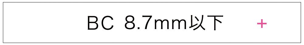 BC8.7mm