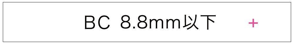 BC8.8mm