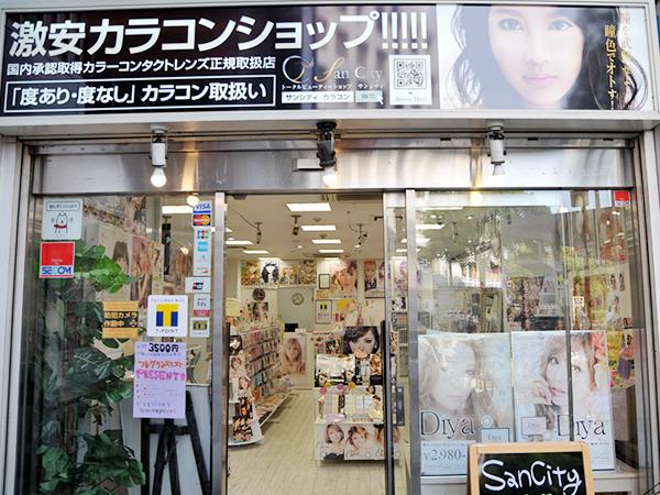 サンシティ日本橋店