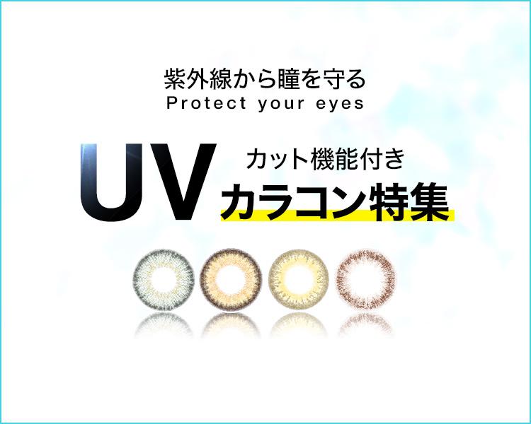 UVカット機能付きカラコン