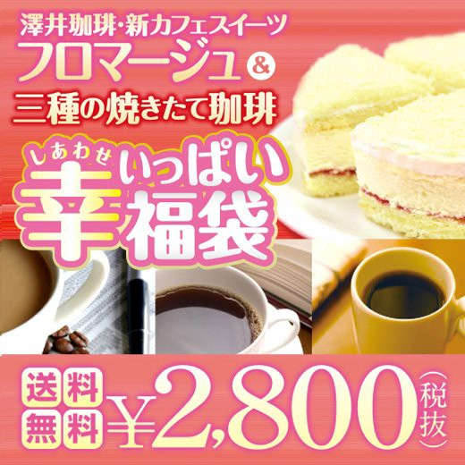 フロマージュと3種の焼き立て珈琲福袋