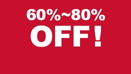 60%〜80%OFF!
