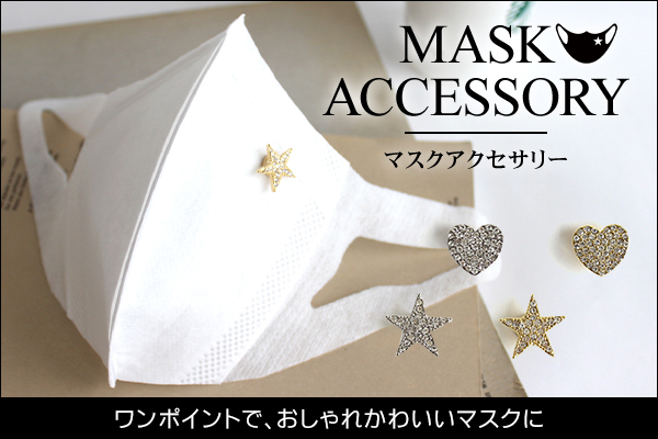 マスクアクセサリー