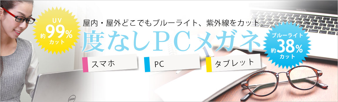 PCメガネ特集