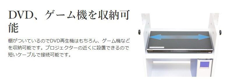 DVD・ゲーム機器を収納可能 プロジェクター台 シンプルカート