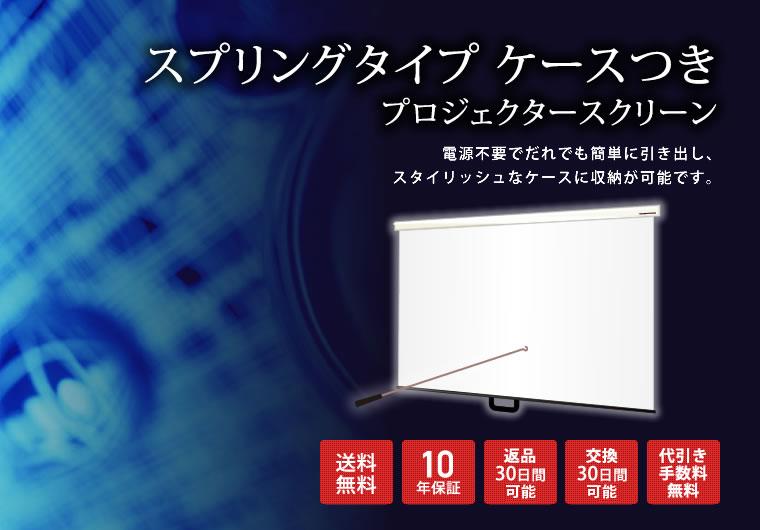 スプリングタイプケースつきプロジェクタースクリーン