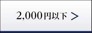 2,000円以下