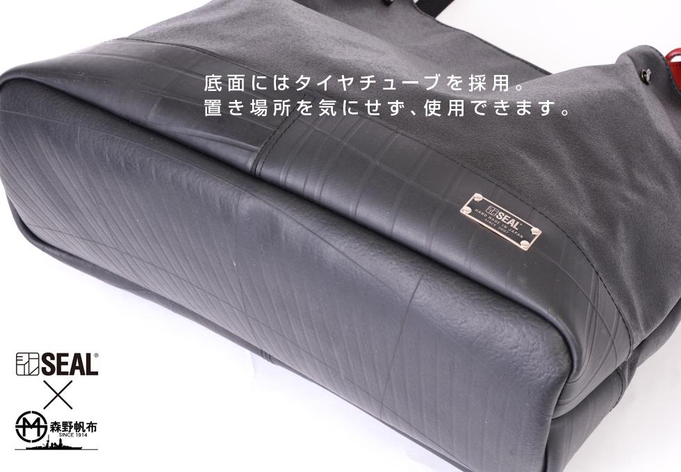 森野帆布コラボ/トートバッグ SEAL(シール)