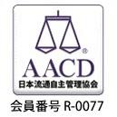 AACD 日本流通自主管理協会 会員番号R-0077