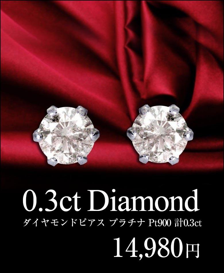 ダイヤモンドピアス7844