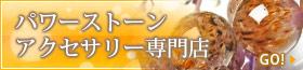 誠安 パワーストーンアクセサリー専門店