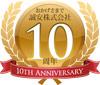 誠安株式会社10周年