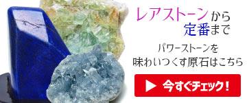 パワーストーン原石