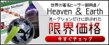 H&E社アイテム