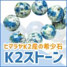 K2ストーン